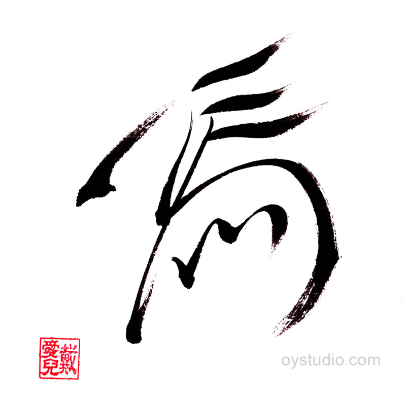 Original Sumi E For Sale Tai Oi Yee 39 S Chinese Ink